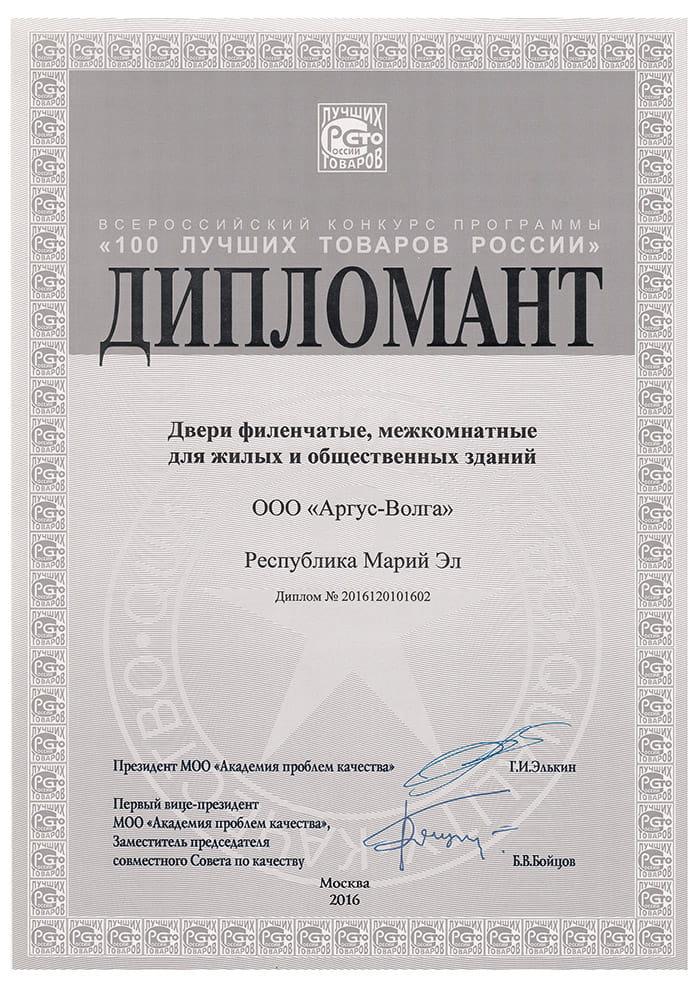 """Стальная дверь АРГУС """"ДА-5.0"""""""